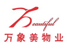 大連萬象美物業管理有限公司青島東方影都分公司