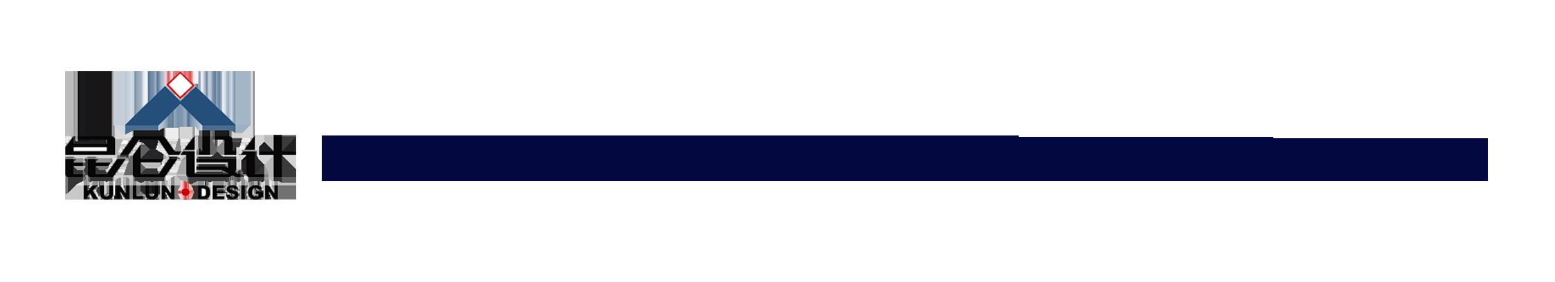 邯鄲市昆侖城市建筑設計有限責任公司