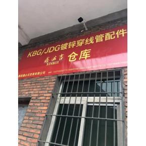 南昌鑫必吉KBG/JDG镀锌穿线管配件