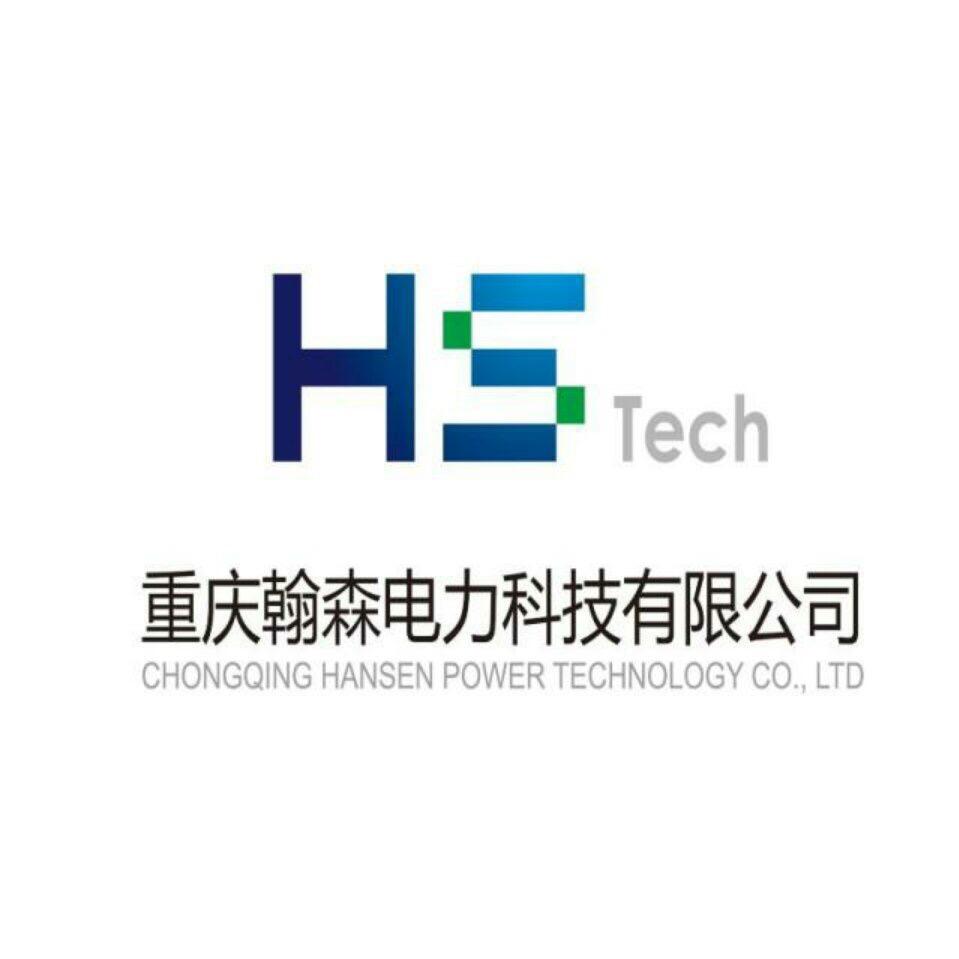 重慶翰森電力科技有限公司