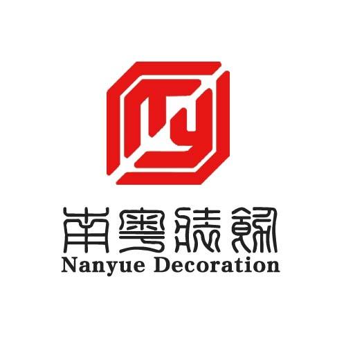 廣州市南粵建筑裝飾工程有限公司