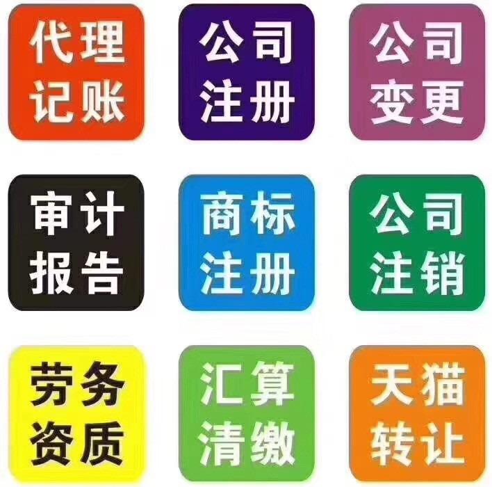 北京众信会计服务有限公司