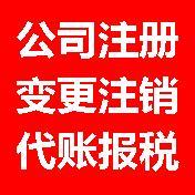 南京志人會計事務代理有限公司