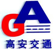 重慶高安交通設施有限責任公司