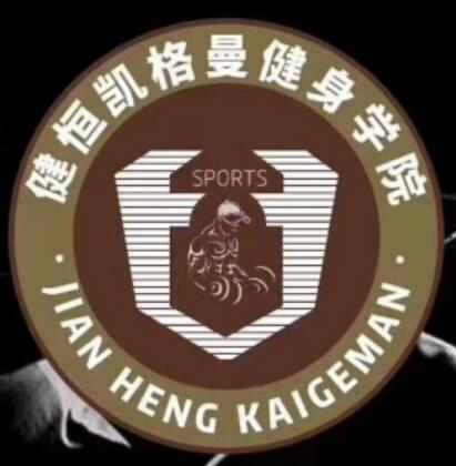 杭州健恒体育健身有限公司