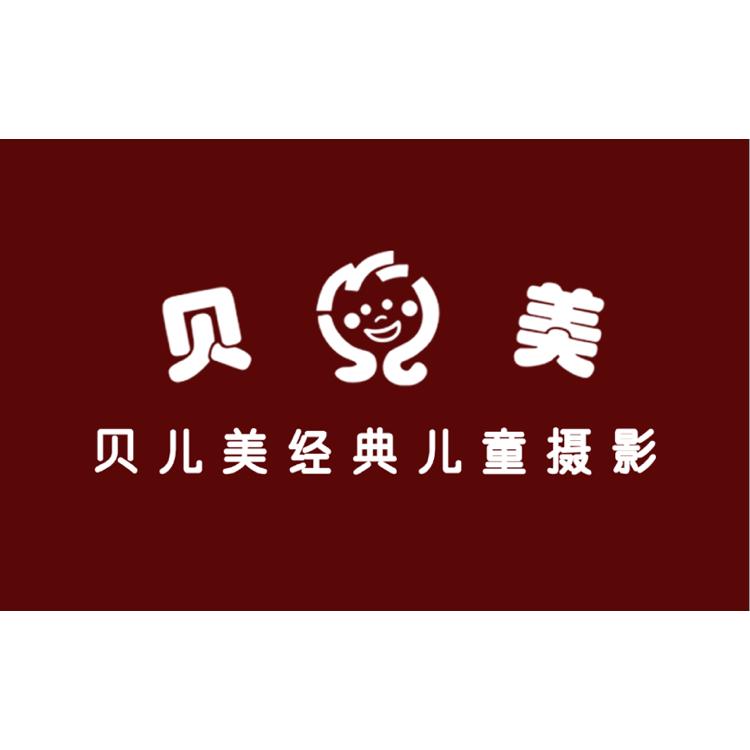 滄州市貝兒美兒童攝影服務有限公司