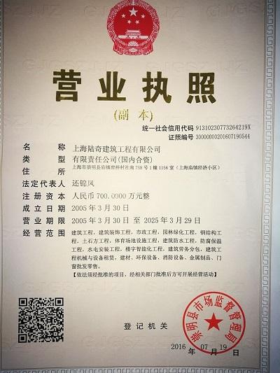 上海陸奇建筑工程有限公司