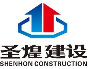 寧波圣煌建設有限公司