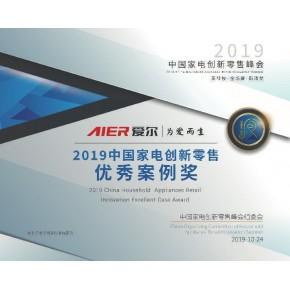 至真至简,为爱而生——AIER爱尔荣获2019中国家电创新零售案例奖