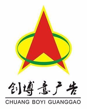 深圳市龙岗区横岗创博意电脑设计部