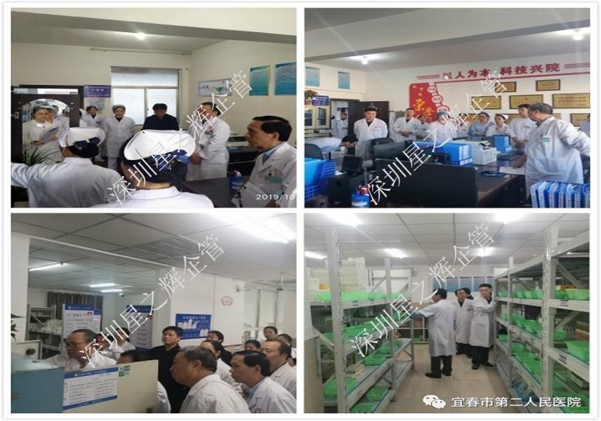 6S精益管理批樣板在宜春市醫院驗收