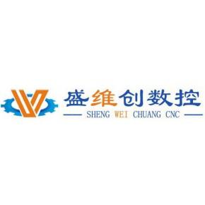 东莞盛维创数控设备有限公司