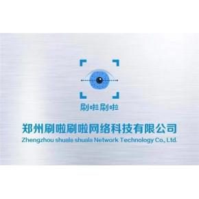 郑州刷啦刷啦网络科技有限公司