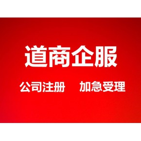 上海道商企業服務中心