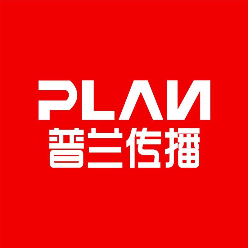 武漢普蘭文化傳播有限公司