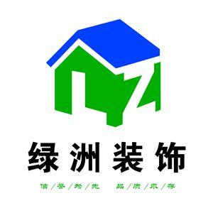 揚州綠洲裝飾工程有限公司