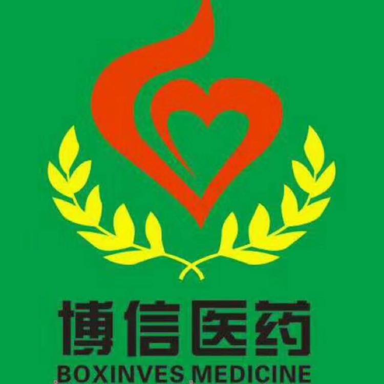 西安博信醫藥有限責任公司