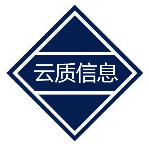 上海云質信息科技有限公司
