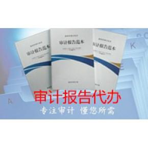 办理北京工程审计需多久