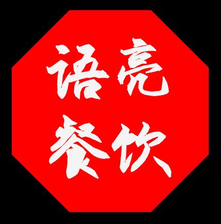 重慶語亮餐飲管理有限公司