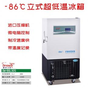 厂家直供实验室专用超低温冰箱零下-60度立式低温冰柜工业保存箱