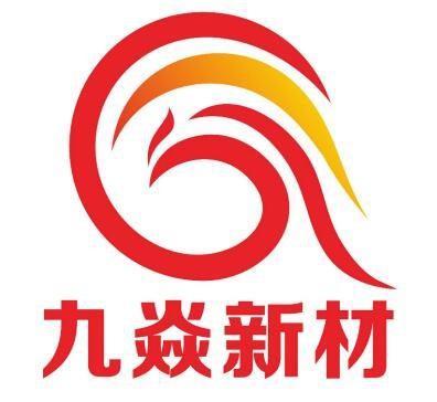 九焱新材料(深圳)有限公司