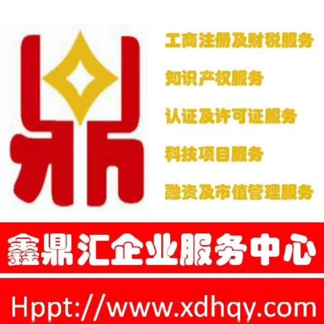 福建省鑫鼎匯企業服務有限公司