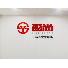 上海盈尚企业服务有限公司