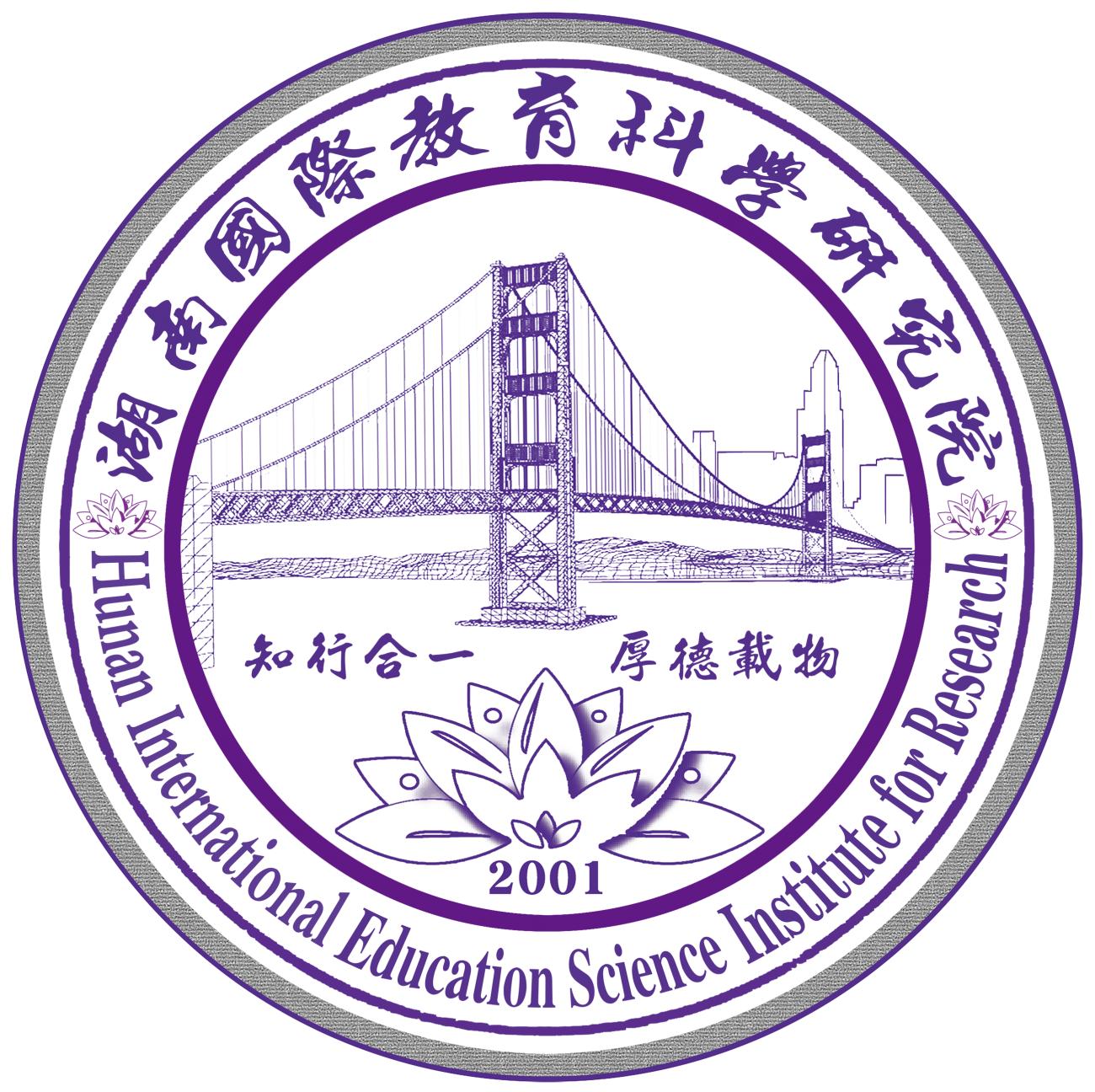 湖南國際教育科學研究院