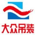 大眾便捷搬家物流(深圳)有限公司上海分公司