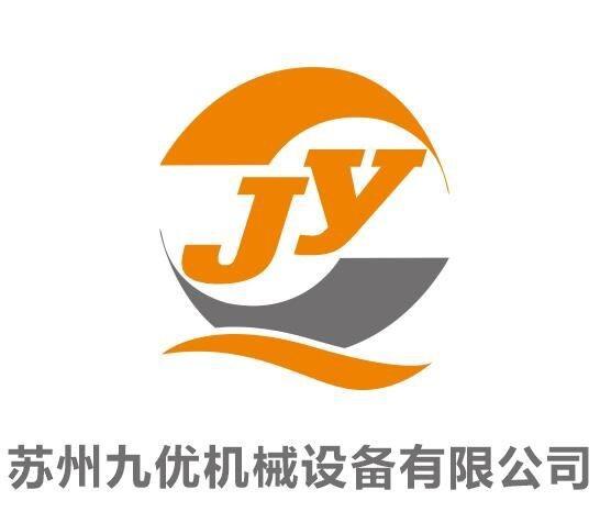 苏州九优机械设备有限公司