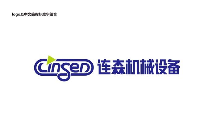 东莞市连森机械设备有限公司