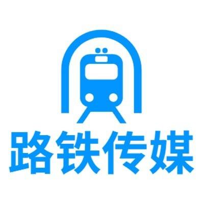山东路铁文化传媒有限公司