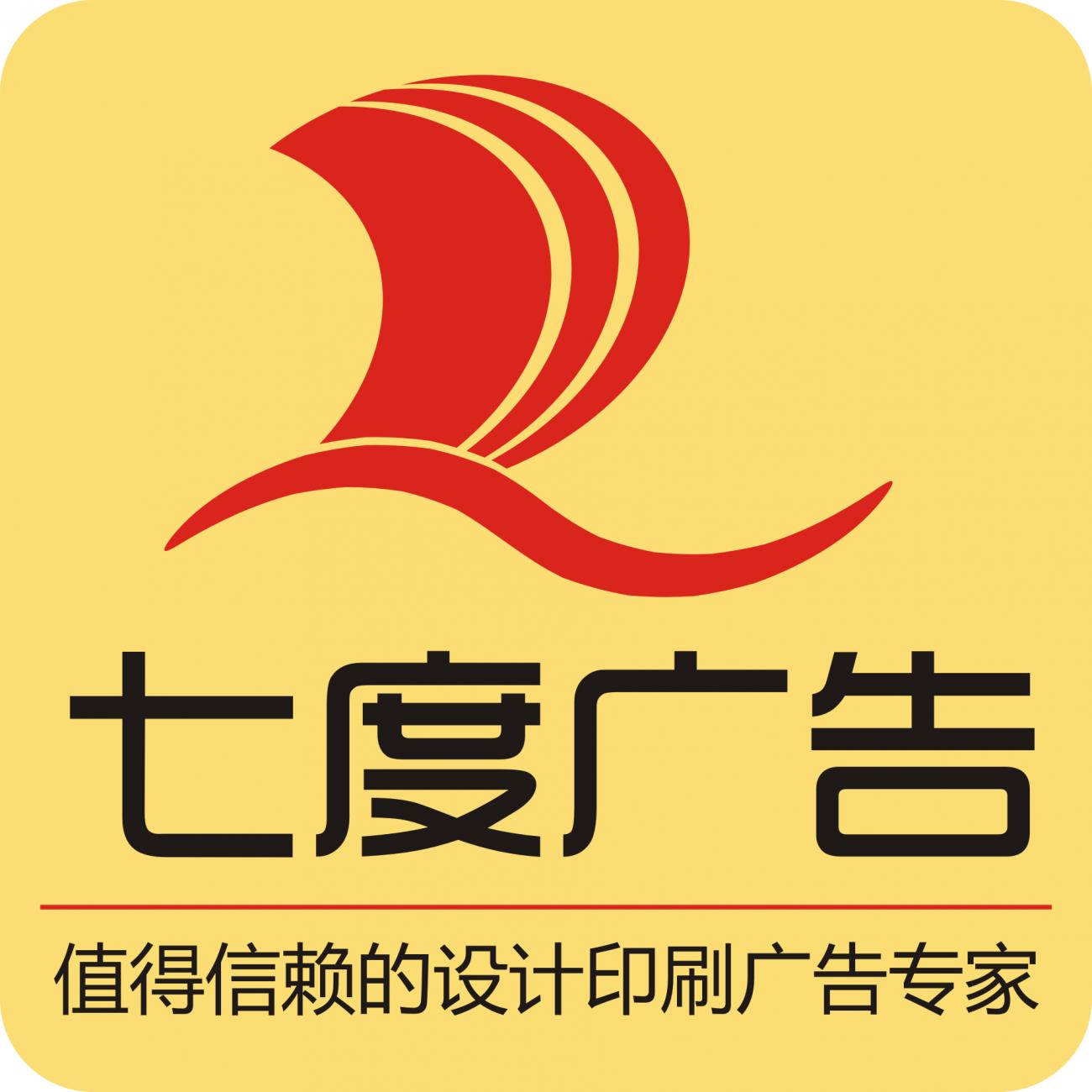 重庆七度广告有限公司