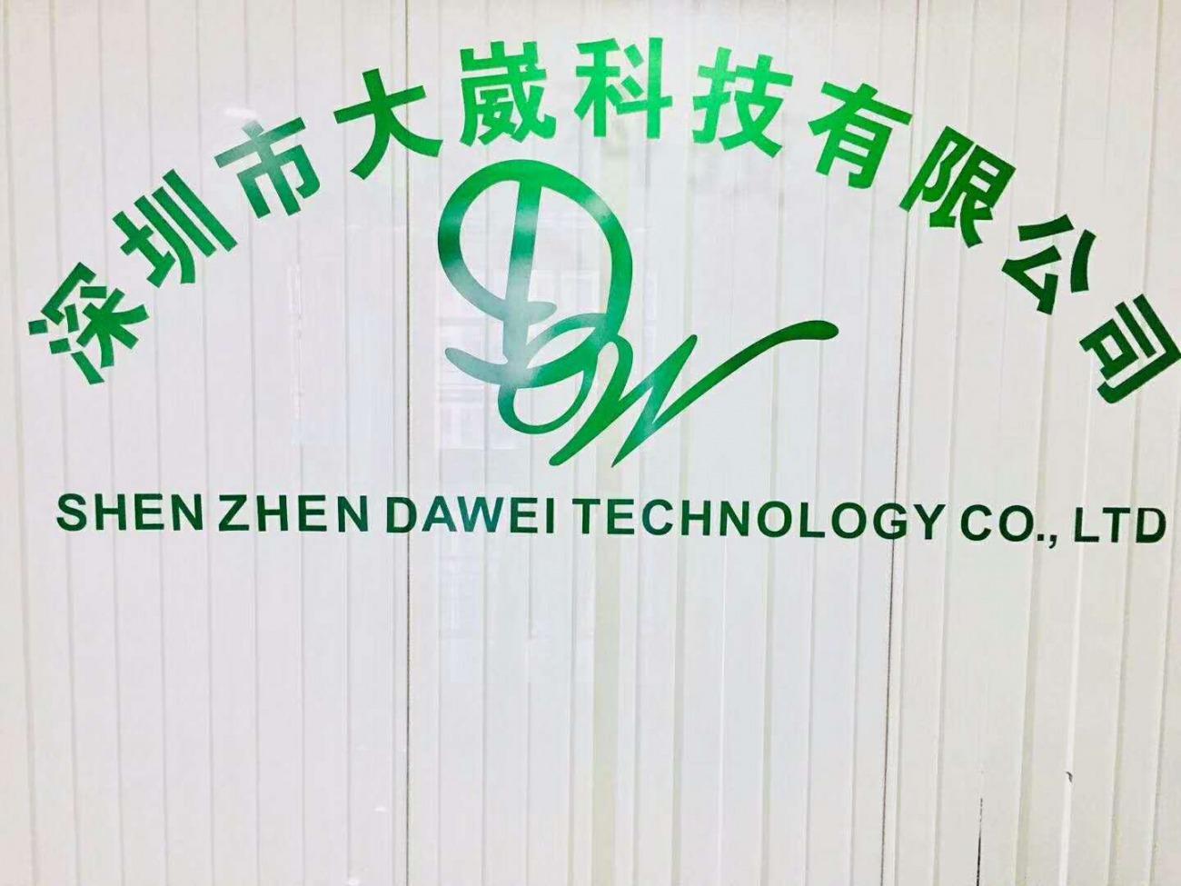 深圳市大崴科技有限公司