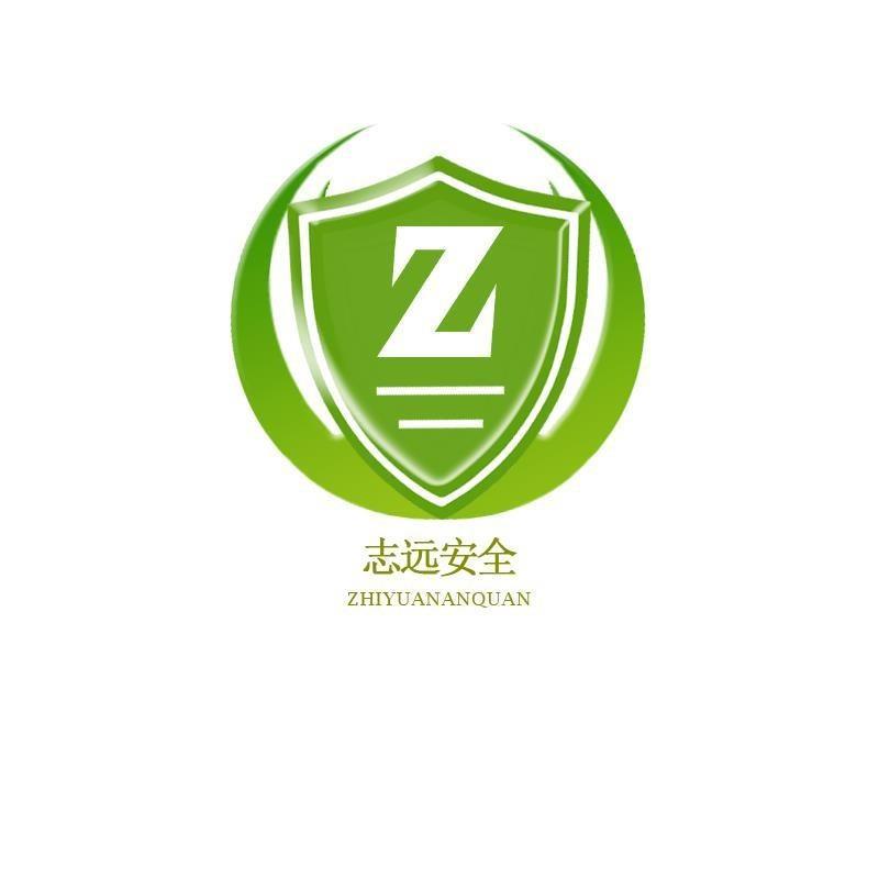 山东志远安全管理咨询有限公司logo