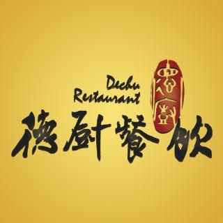 重庆德厨餐饮管理有限公司