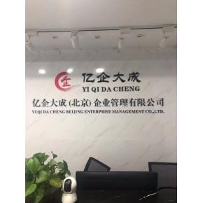 北京保险兼业代理业务许可证转让 办理流程