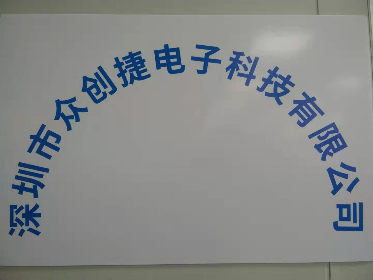 深圳市眾創捷電子科技有限公司