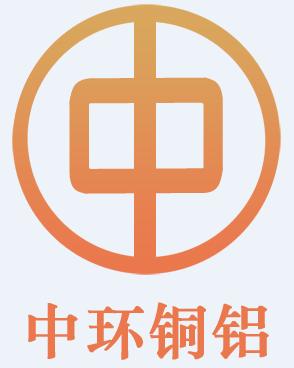 中環銅鋁(深圳)有限公司