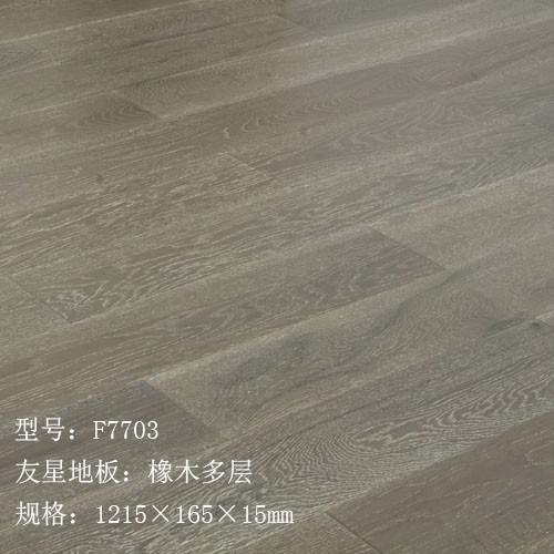 友星地板 橡木多層實木地板灰色系(冷色系)