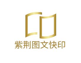 武漢市武昌區紫荊打字服務部