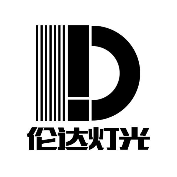 广州伦达舞台灯光设备有限公司