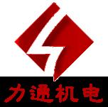 東莞力通機電設備有限公司