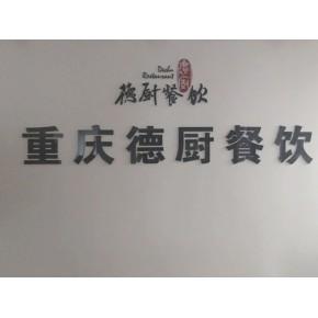 重庆德厨餐饮管理有限宅男影院