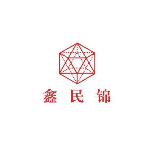 青岛鑫民锦商贸有限公司
