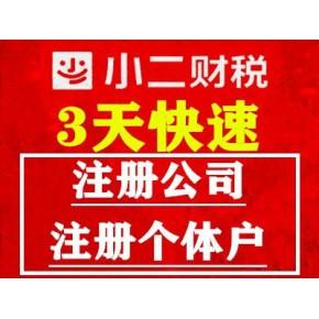 南昌0元注册公司、提供地址、免费起名服务、口碑好!
