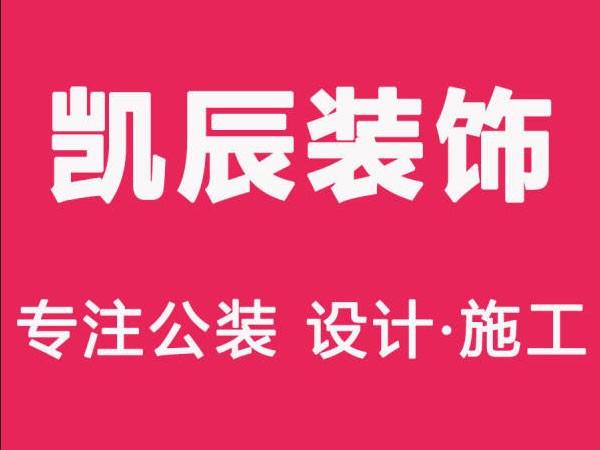 安徽省凱辰建筑裝飾工程有限公司