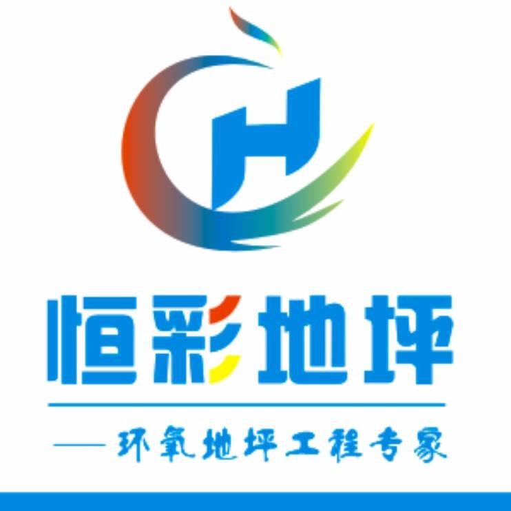 重庆恒彩地坪材料有限公司