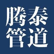 河北騰泰管道制造有限公司